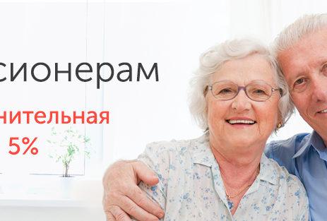 Дополнительная скидка пенсионерам