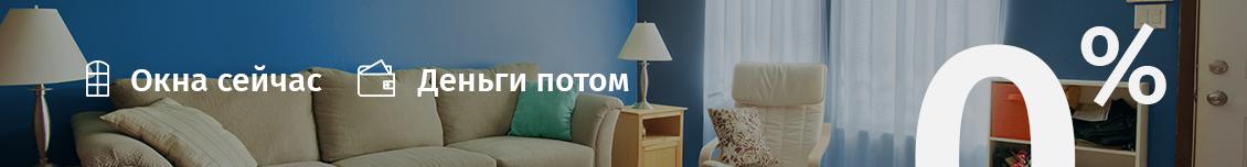 Остекление балконов и лоджий в Севастополе