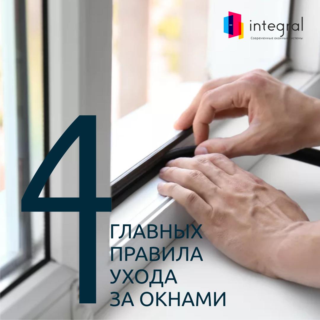 4 главных правила ухода за окнами
