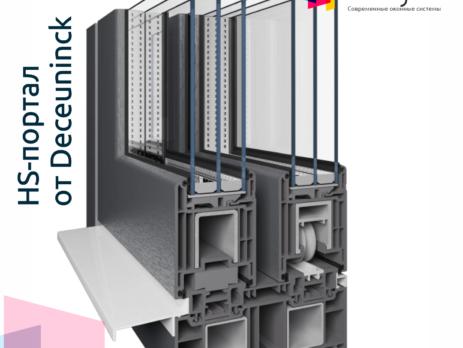 Что такое HS-портал от Deceuninck?