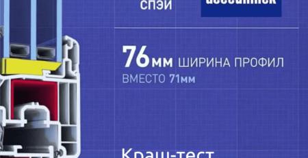 Краш-тест противовзломного окна ФАВОРИТ СПЭЙС